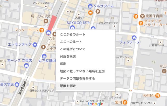Googleマップ距離計測