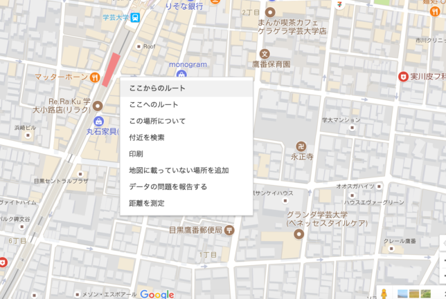 Googleマップルート検索
