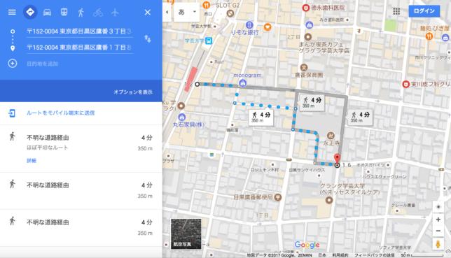 Googleマップ ここからのルート検索