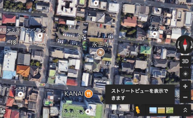 Googleマップストリートビュー