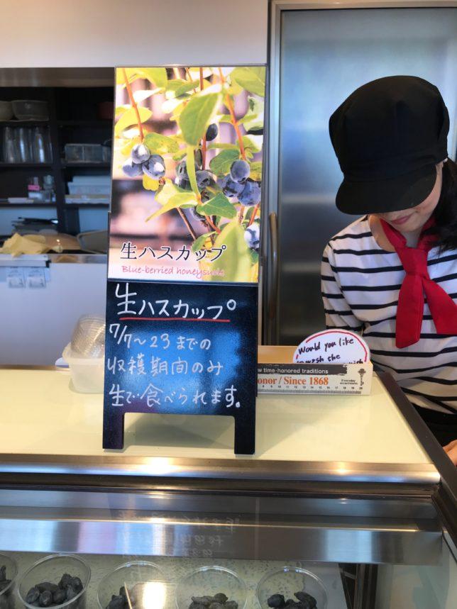 富良野マルシェ 生ハスカップ